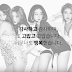The Wonder Girls announced their disbandment and thanks fans for being so Wonderful