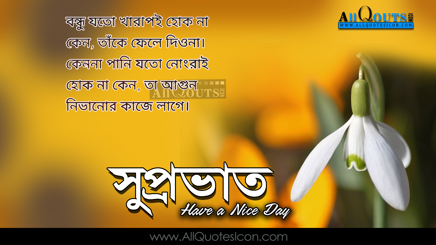 Good Morning Quotes Bengali : Bengali good morning quotes wishes greetings wallpapers