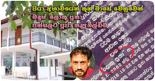 Building donated to temple to mark 3rd month almsgiving of father ... by Madush 'Loku putha'
