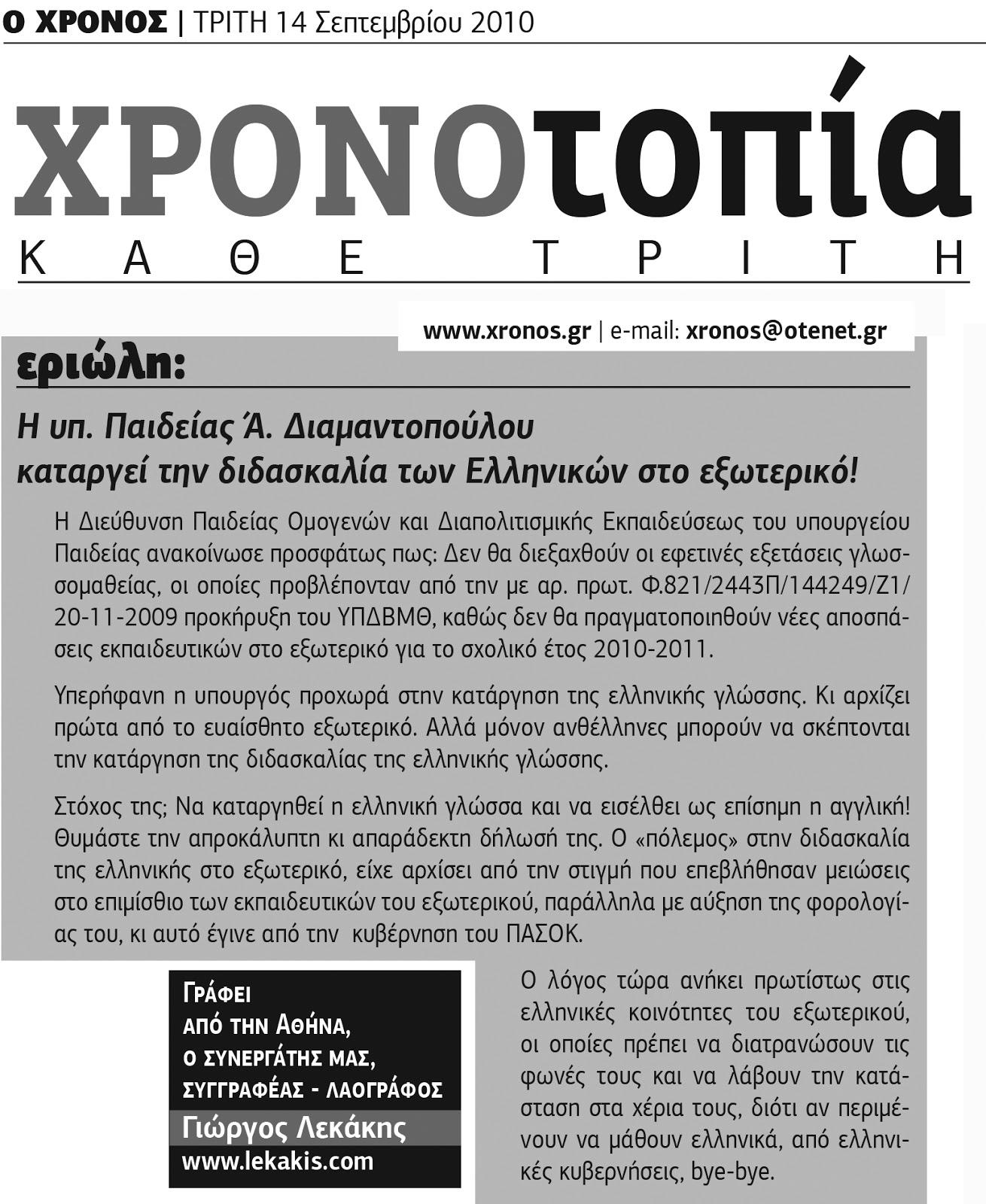 Η υπουργός Παιδείας, Άννα Διαμαντοπούλου, καταργεί την διδασκαλία των Ελληνικών στο εξωτερικό