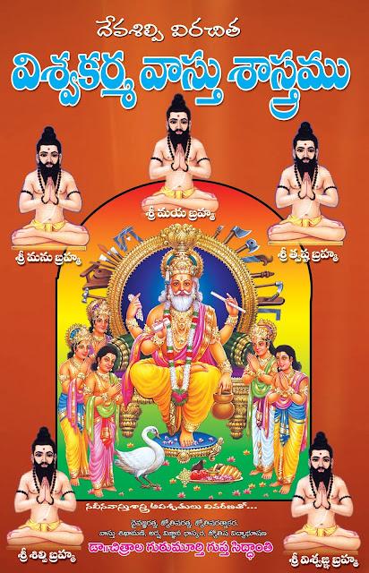 విశ్వకర్మ వాస్తు శాస్త్రము | Vishwa Karma Vasthu Sastramu | GRANTHANIDHI | MOHANPUBLICATIONS | bhaktipustakalu