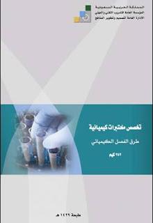 طرق الفصل الكيميائي نظري pdf