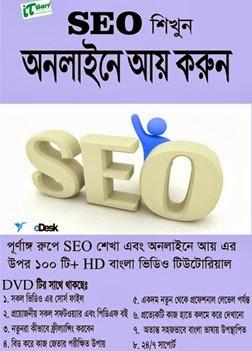 Online Earning & SEO Complete Basic Bangla