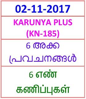 01 NOV 2017 KARUNYA PLUS 6 NOS PREDICTIONS