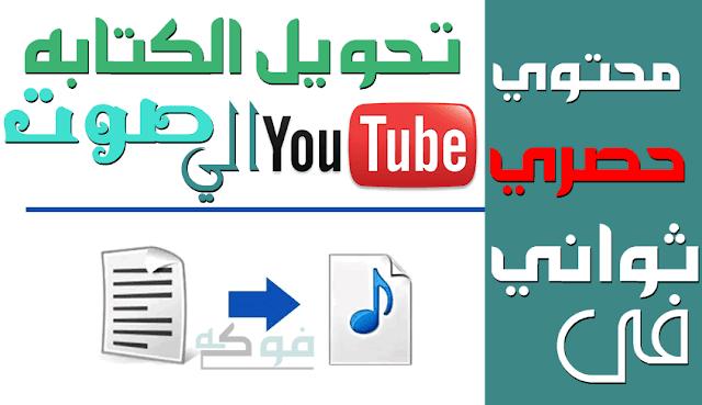موقع لتحويل النص المكتوب إلى صوت - الحصول على تعليق صوتى مجاني لليوتيوب