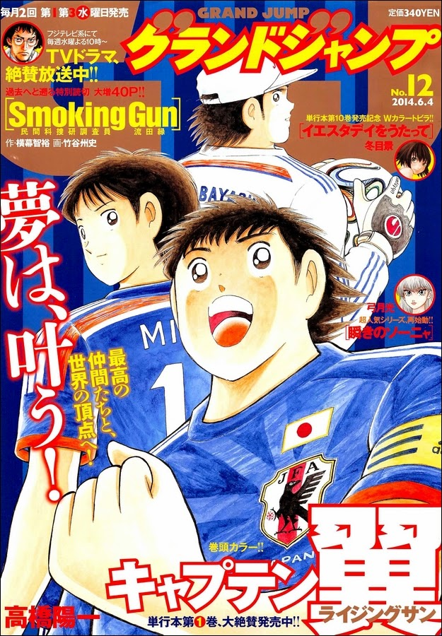 Captain Tsubasa – Rising Sun Chapter 09-0