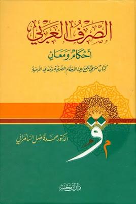 تحميل كتاب الصرف العربي أحكام ومعان pdf فاضل صالح السامرائي