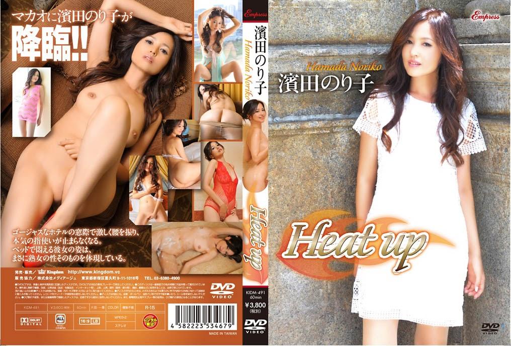 [KIDM-491] Noriko Hamada 濱田のり子 &  Heat up [MP4/1.59GB] iv2015.218