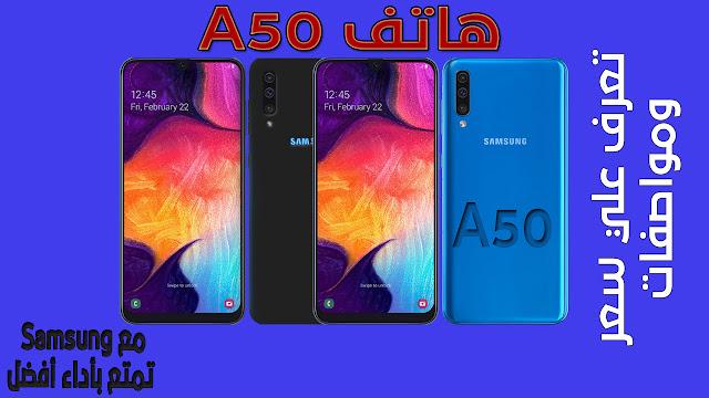 سعر و مواصفات موبايل Samsung Galaxy A50 - ثمن هاتف إيه 50