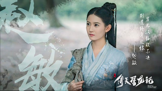 Heavenly Sword Dragon Slaying Saber cdrama Yukee Chen Yuqi