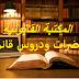 تلخيص مادة مدخل لدراسة الفقه الاسلامي