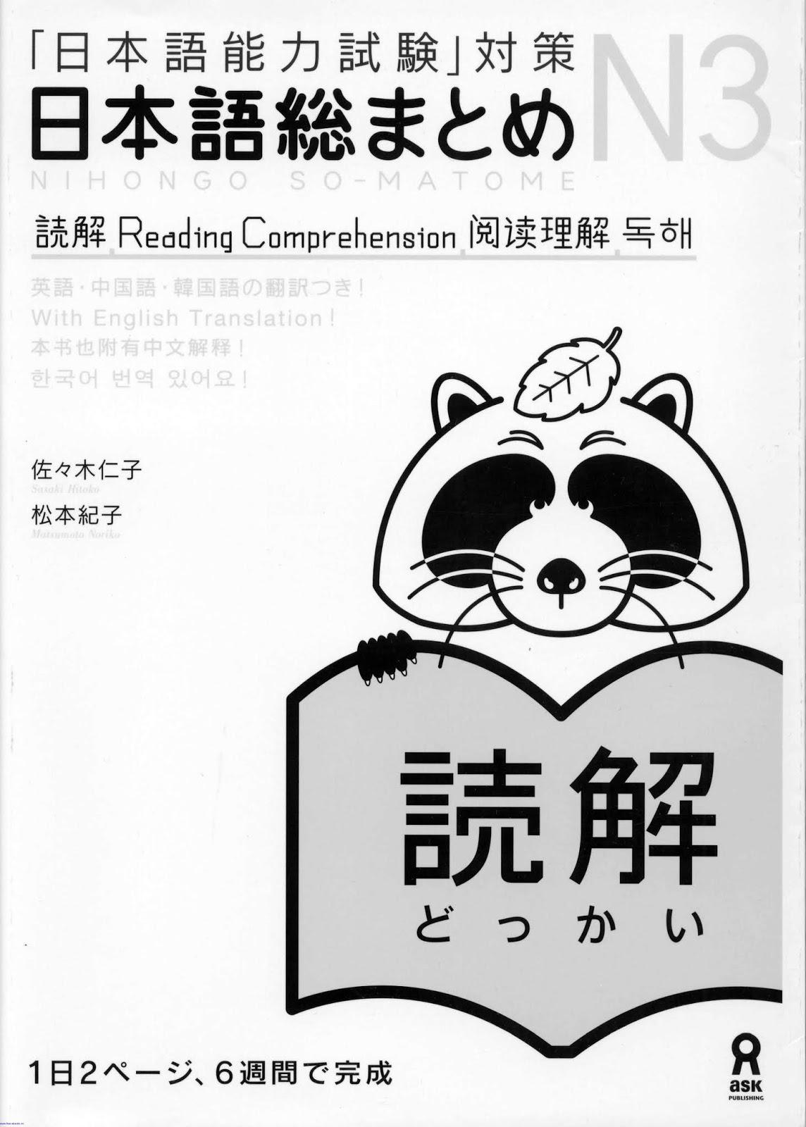 Download E Book Nihongo So Matome Jlpt N3