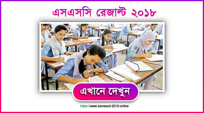 SSC Result 2018 Bangladesh All Education Board
