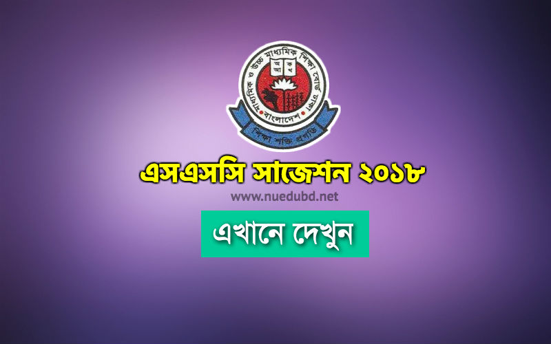 SSC Exam Suggestion 2018