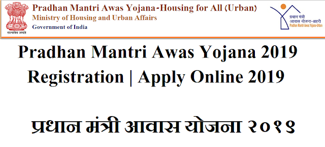 Pradhan Mantri Awas Yojana 2019,PMAY