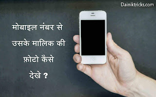 Mobile number se uske malik ki photo kaise dekhe
