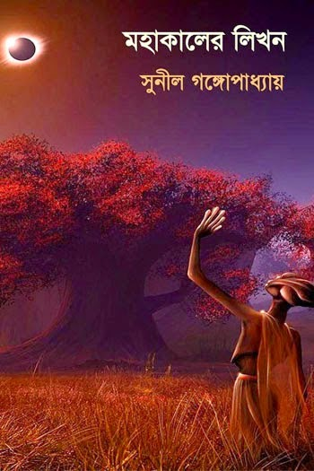 Mohakaler Likhan by Sunil Gangopadhayay