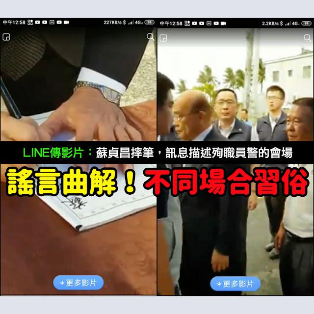 殉職員警的會場 蘇貞昌 摔筆 影片 謠言