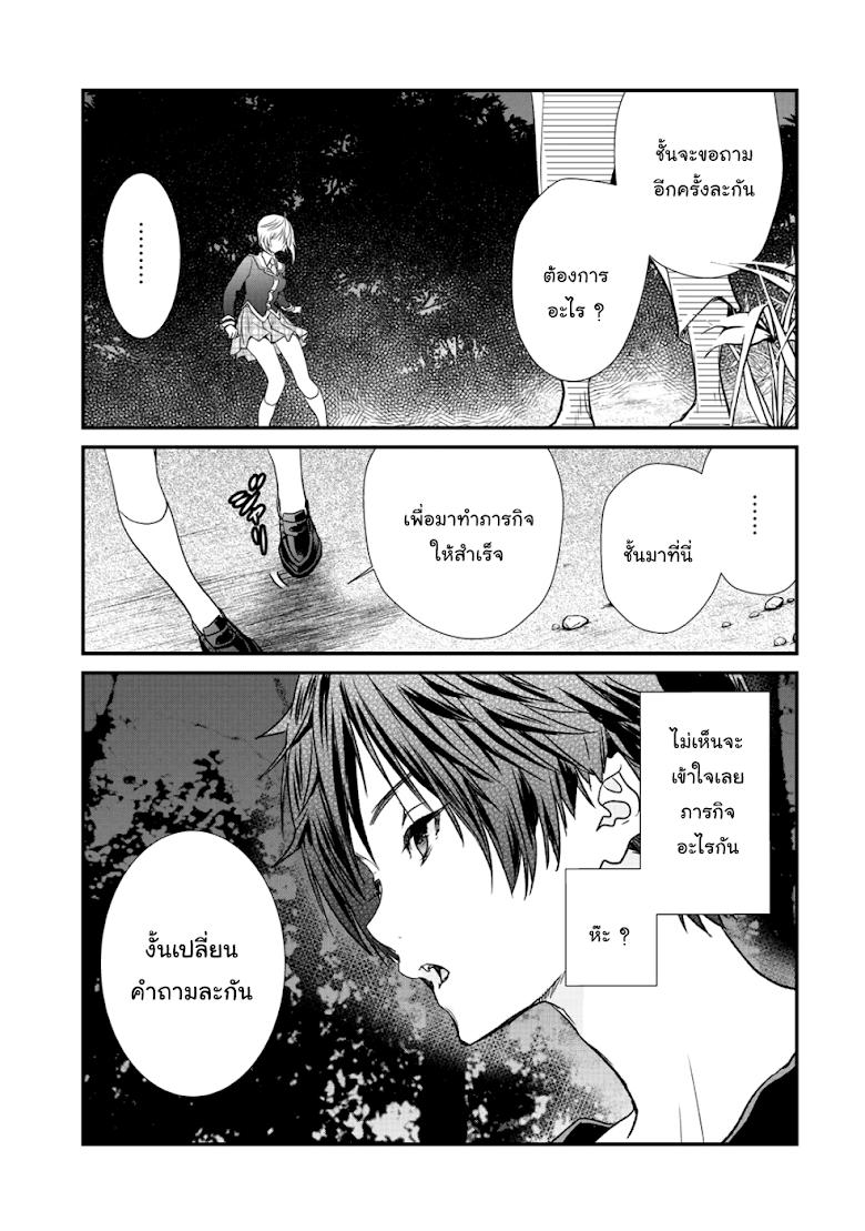 Class ga Isekai Shoukan sareta Naka Ore dake Nokotta n desu ga - หน้า 1