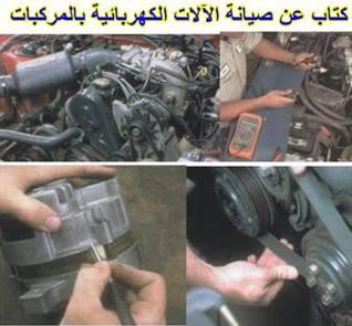 صيانة الآلات الكهربائية بالمركبات pdf