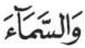 Contoh Soal Alif Lam Syamsiyah dan Qomariyah - Jawaban 10 b