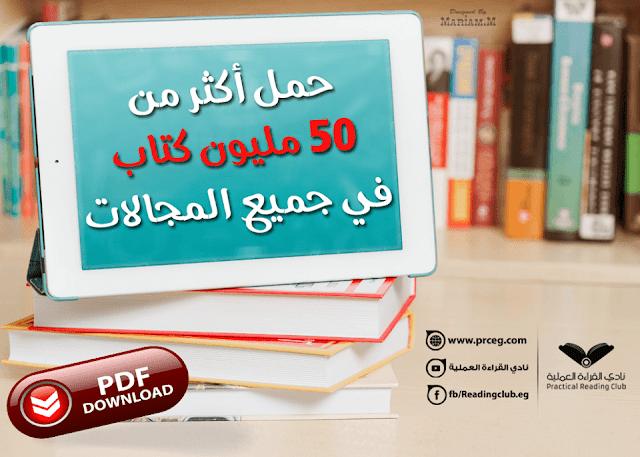 تحميل كتب إلكترونية PDF: حمل أكتر من 50 مليون كتاب فى جميع المجالات + ترشيحات لكتب مفيدة