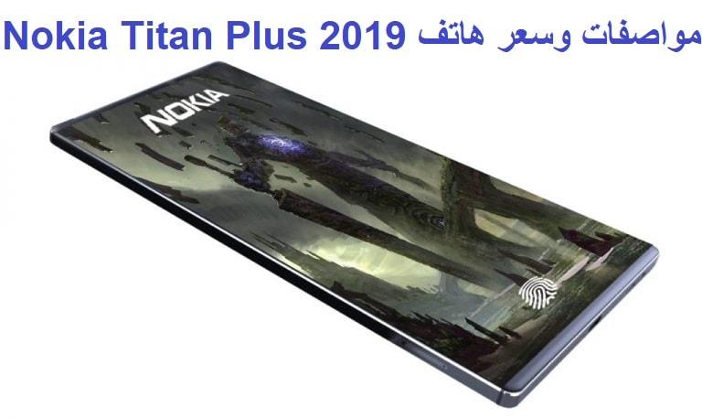مواصفات وسعر هاتف Nokia Titan Plus 2019 شرح حصري