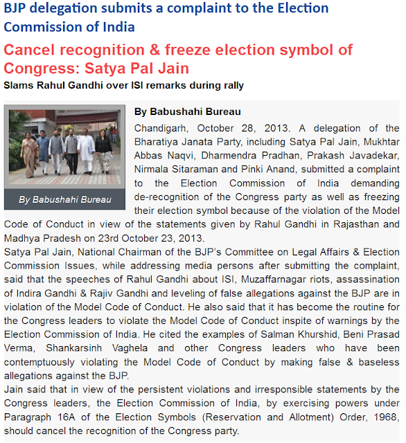 Cancel recognition & freeze election symbol of Congress : Satya Pal Jain