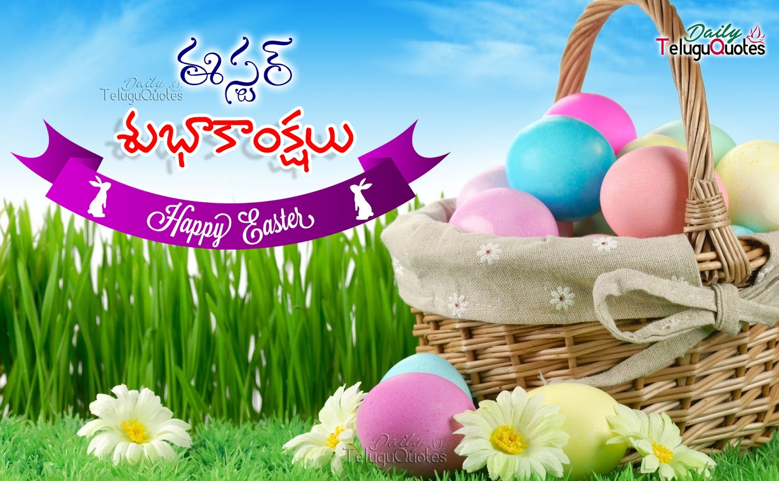 Easter Sunday Telugu Quotes Greetings Messages For Family And