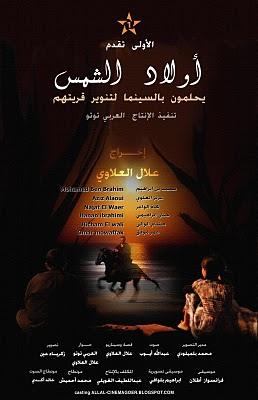 37f8d6b1c أولاد الشمس ل علال العلاوي ضمن المسابقة الرسمية للملتقى الوطني للابداع  السينمائي بالقنيطرة الدورة الاولى