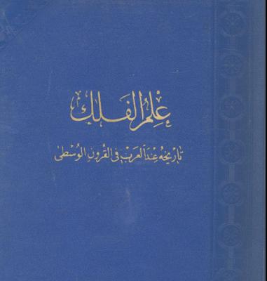 علم الفلك تاريخة عن العرب في القرون الوسطي .pdf نسخة كاملة