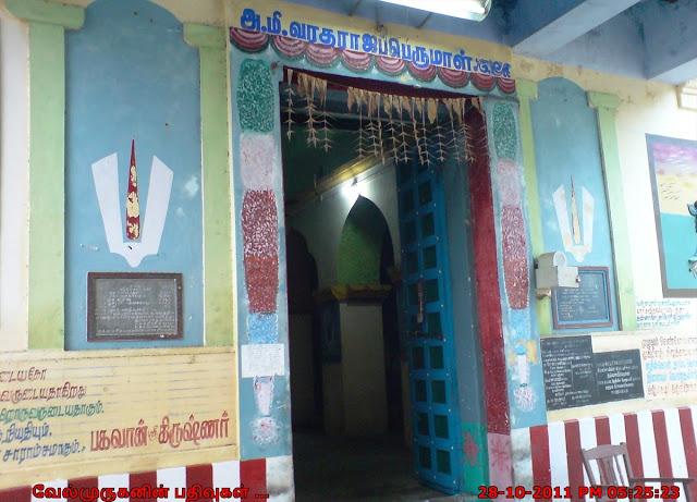Vilanagar Perumal Temple