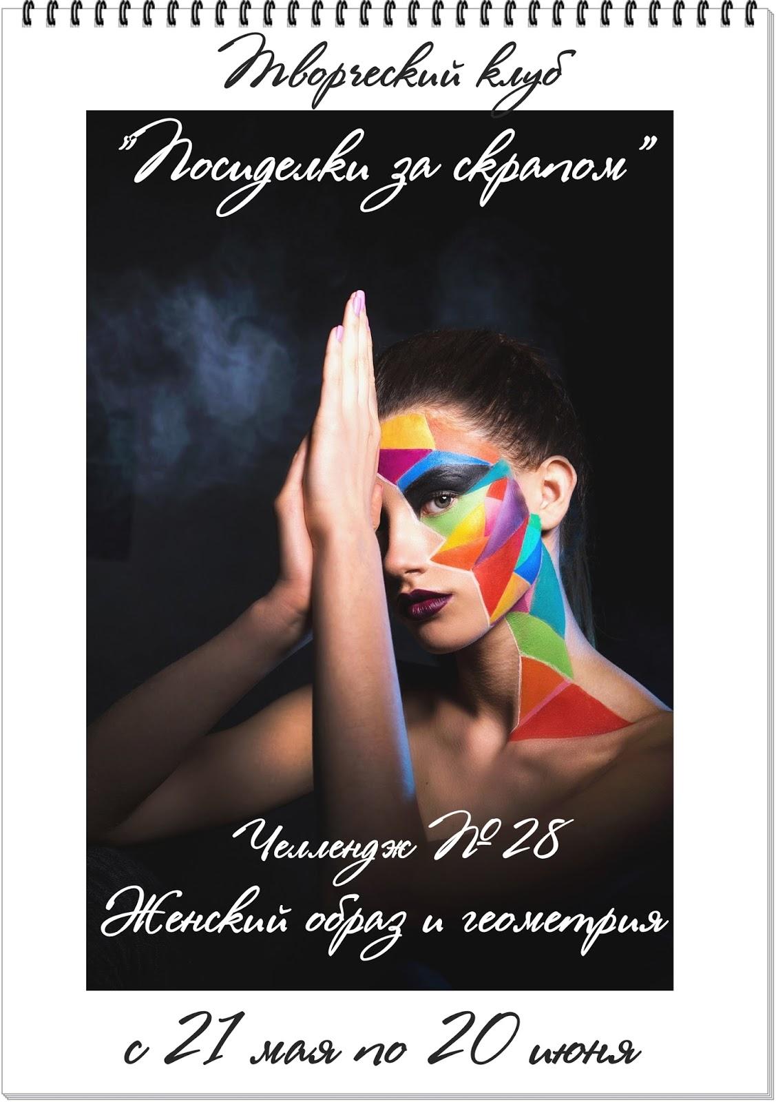 """Челлендж №28 """"Женский образ и геометрия"""""""