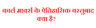 Karl Marx historical materialism in Hindi, philosophy