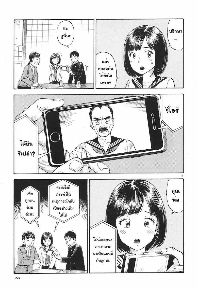 Kanojo wa Otousan - หน้า 17