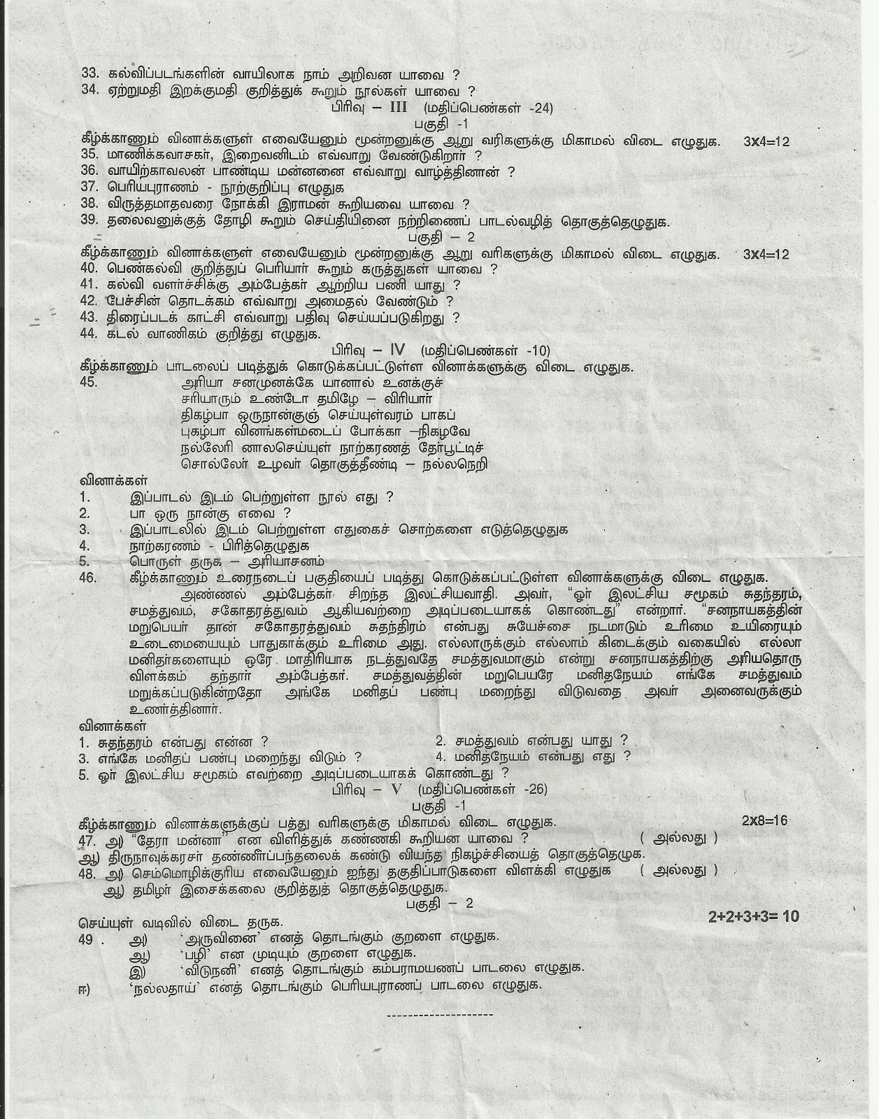 10th Standard Government Public Question Papers Quarterly Public Examination Question Papers