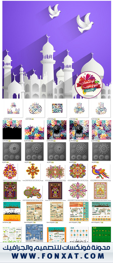 Islamic Graphics Collection