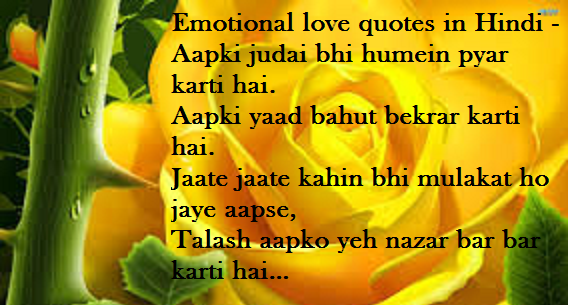 Love And Romance Quite Sms Story Emotional Love Quotes In Hindi