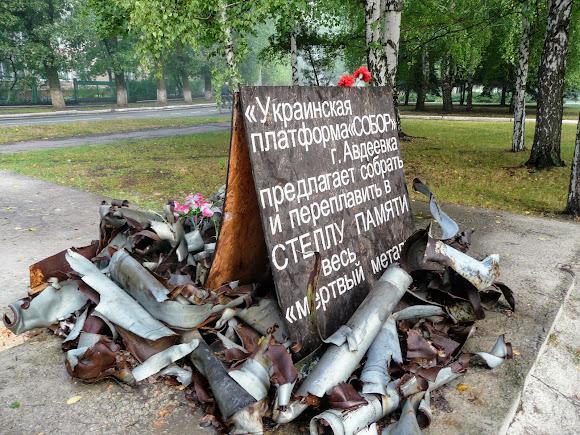 Авдіївка. Пам'ятний знак з залишків снарядів