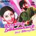 Watch Rosaappu Ravikkaikaari (1979) Starring Sivakumar and Rathi