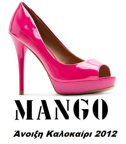 9bf31290bb Τα νέα σχέδια στα Παπούτσια MANGO της σεζόν Άνοιξη Καλοκαίρι 2012
