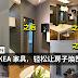 屋子空间小?没关系!只要使用IKEA家具,就能让你的房子焕然一新!