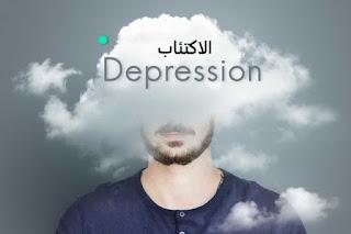 أعراض الاكتئاب وطرق العلاج