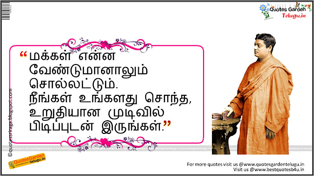 vivekananda Golden words in tamil with pictures