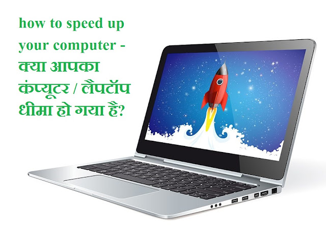 how to speed up your computer - क्या आपका कंप्यूटर / लैपटॉप धीमा हो गया है?