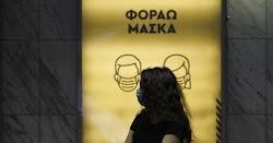 Εισήγηση «ειδικών» θα παραδοθεί στον πρωθυπουργό Κυριάκο Μητσοτάκη και εκείνος θα λάβει τις τελικές αποφάσεις που θα ανακοινωθούν αύριο από ...