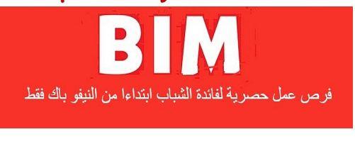 شركة ''بيم التركية'' بالمغرب تطلق حملة توظيف واسعة