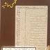 WrittenStuff Imam Muhammad Anwaarullah Farooqui