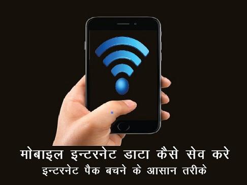 internet-data-kaise-bachaye-best-tips-hindi