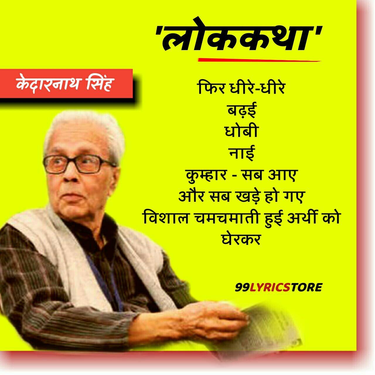 'लोककथा' कविता केदारनाथ सिंह जी द्वारा लिखी गई एक हिन्दी कविता है।